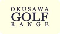 奥沢ゴルフレンジ 自由が丘 ゴルフレッスン・練習場