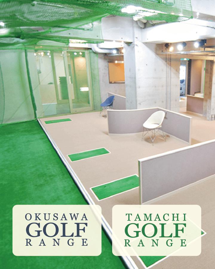 奥沢ゴルフレンジ 自由が丘・田町ゴルフレンジ ゴルフレッスン・練習場